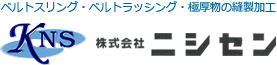 ベルトスリング・ベルトラッシング・極厚物の縫製加工 株式会社ニシセン